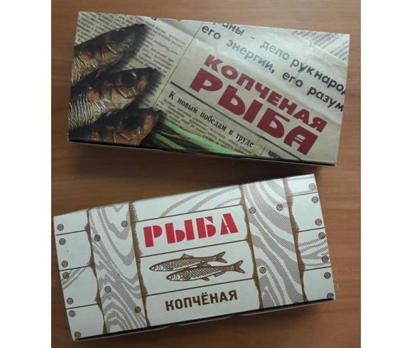 Коробка «Копченая рыба»